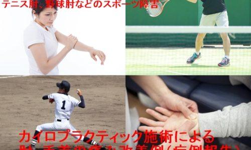 肘・手首改善症例報告