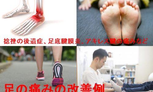 足首を含む下肢の症状改善例ページ