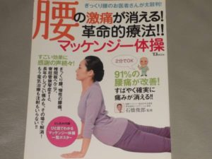 身体を反らす体操