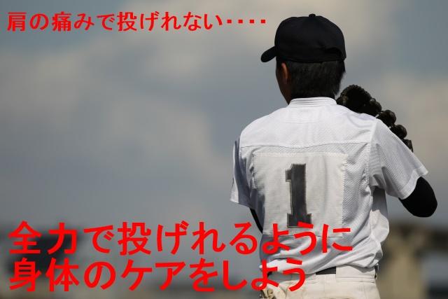 野球肩の改善方法