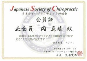 日本カイロプラクティック師協会 正会員