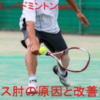 テニス肘改善方法