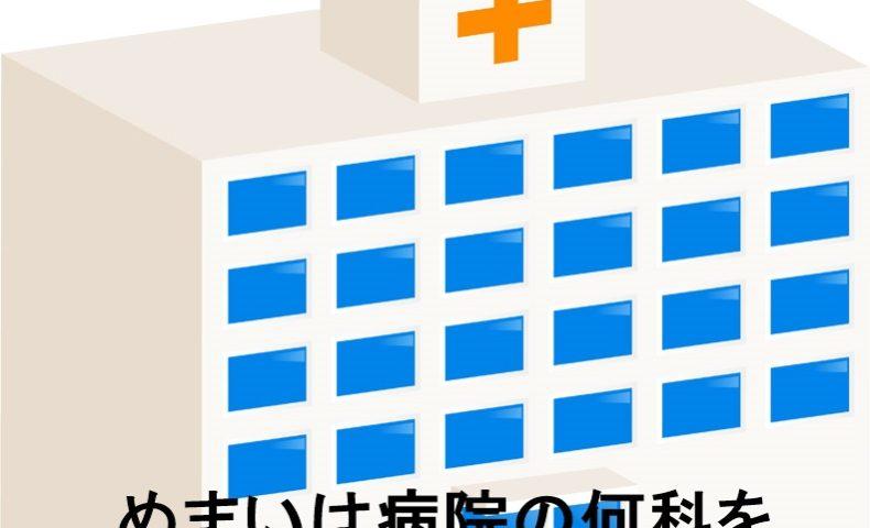 めまい病院
