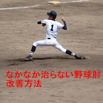 野球肘改善方法