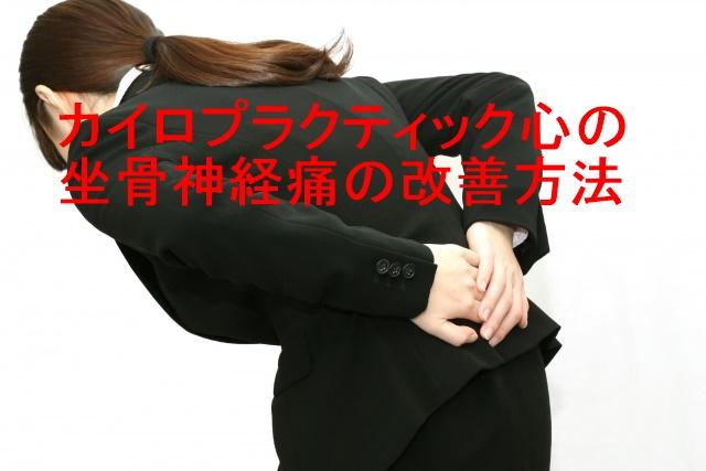 坐骨神経痛改善カイロプラクティック
