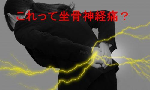 坐骨神経痛の症状チェック