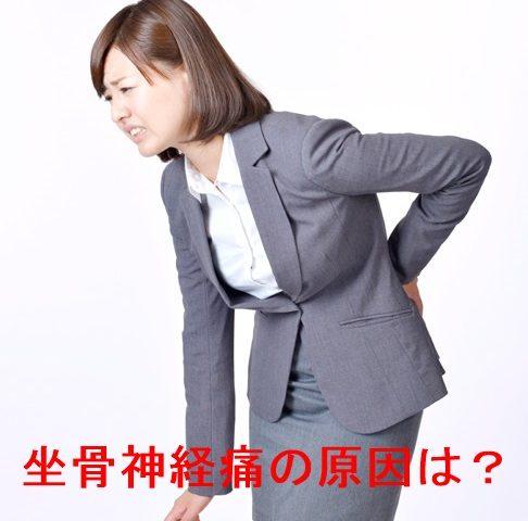 坐骨神経痛の原因は?