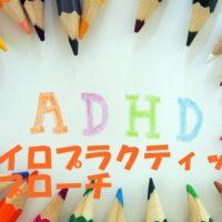 ADHDカイロプラクティックアプローチ