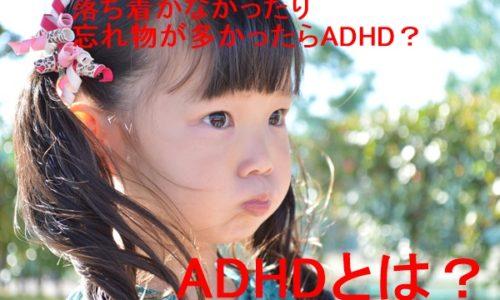 ADHDとは