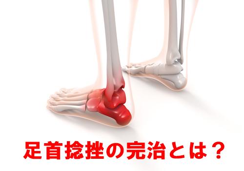 足首捻挫の完治とは