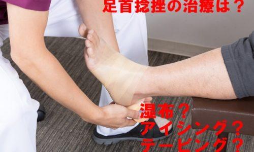足関節捻挫の治療方法