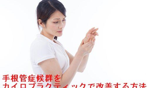 手根管症候群改善方法