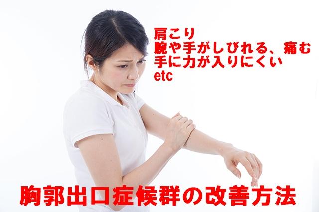 胸郭出口症候群改善方法
