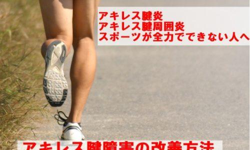 アキレス腱炎アキレス腱周囲炎改善方法