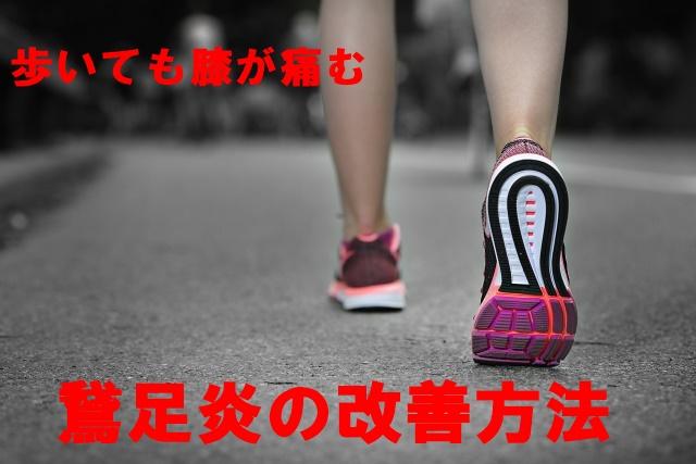 鵞足炎改善方法
