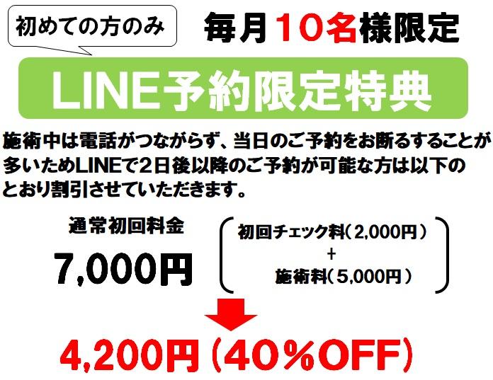 初めての方のみLINE予約限定割引(40%OFF)LINEで2日後以降の予約が可能な方を割引致します。