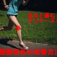 腸脛靭帯炎改善方法