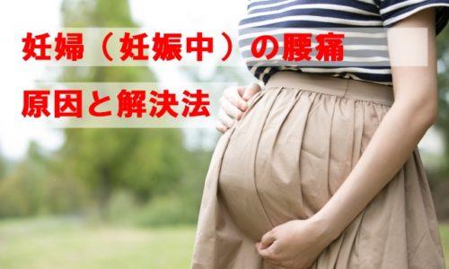 妊娠中の腰痛・坐骨神経痛改善