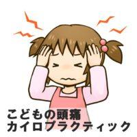 こどもの頭痛改善