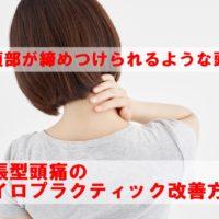 緊張型頭痛改善方法
