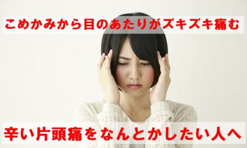片頭痛改善方法
