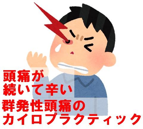 群発性頭痛改善