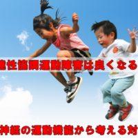 発達性運動障害の苦手をサポート