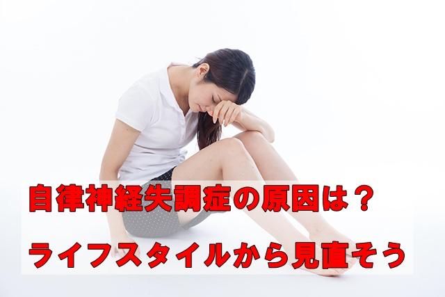 自律神経失調症の原因は?ライフスタイルも関係します