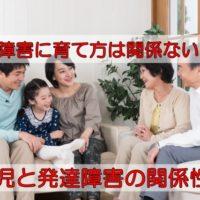 発達障害と育て方の関係性