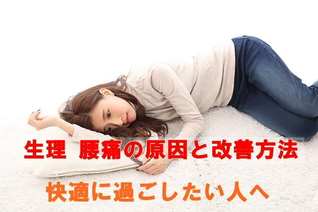 生理 腰痛