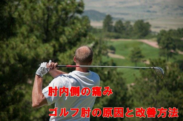 ゴルフ肘改善方法