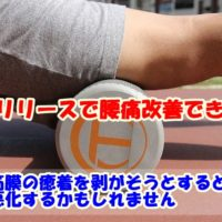 筋膜リリース 腰痛改善できる?