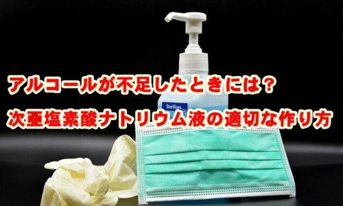 伊勢市 次亜塩素酸ナトリウム液作り方