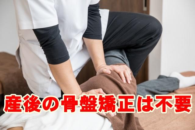 産後の骨盤矯正は効果ない