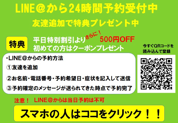 LINE友達登録特典プレゼント