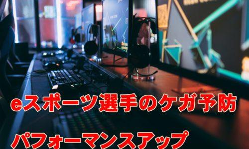 eスポーツケガ予防パフォーマンスUP