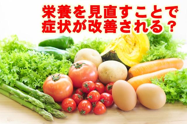 栄養と症状