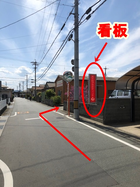 宮川駅方面からの看板見え方