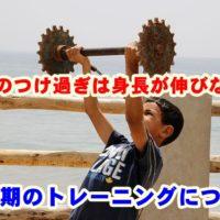 筋肉をつけると身長が伸びない?成長期のトレーニングについて
